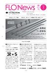 Flon News 2015年1月号 表紙