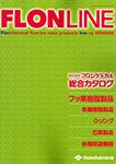 新製品総合カタログ「NR40000 FLON LINE」表紙