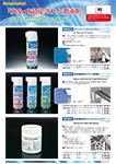 単品チラシ 「NR0632 SFシリコーンオイルスプレー」 「NR0633 食品機械用スプレー潤滑剤」 「NR2091 食品機械用グリース(スミテックFG901)」 画像