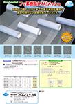 単品チラシ 「NR0521 フッ素樹脂(PFA)メッシュ」 「NR0523 アフロンR COP(ETFE)繊維クロス」 「NR0111 フッ素樹脂(ETFE)スクリーン」 画像