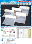 単品チラシ 「フッ素樹脂(PTFE)ネット」 画像