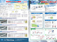 単品チラシ 「NR0583 SUSブレードPTFEストレートホース パーフェルタイプ」 「NR0579 PTFEストレートホース パーフェルタイプ」 「NR0584 PTFEコンボリュートホース パーフェルタイプ」 画像