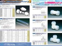 単品チラシ 「NR0042 フッ素樹脂 接続ジョイントI型」 「NR0046 フッ素樹脂 接続ジョイントL型」 「NR0050 フッ素樹脂 接続ジョイントT型」 「NR0518 フッ素樹脂(PFA)NR519フレキシブルチューブ用ジョイント(薄肉タイプ)」 「NR0519 フッ素樹脂(PFA)フレキシブルチューブ」 「NR1042 PFAストレート・ユニオン」 「NR1046 PFAユニオン・エルボー」 「NR1050 PFAユニオン・ティー」 「NR1089 PTFEスリーシール式 I型ジョイント」 「NR1090 PTFEスリーシール式 L型ジョイント」 「NR1091 PTFEスリーシール式 T型ジョイント」