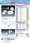 単品チラシ 「NR1405 フッ素樹脂(PTFE)フランジ」 「NR1414 フッ素樹脂(PTFE)ブラインドフランジ」 「NR1232 SUS+フッ素樹脂 フランジアダプター」