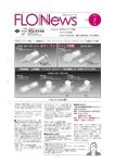 Flon News 2016年7月号 表紙