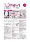 Flon News 2016年10月号 表紙