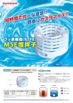 単品チラシ 「NR6702 フッ素樹脂(PTFE)撹拌子」