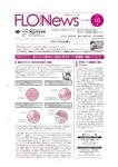 Flon News 2017年10月号 表紙