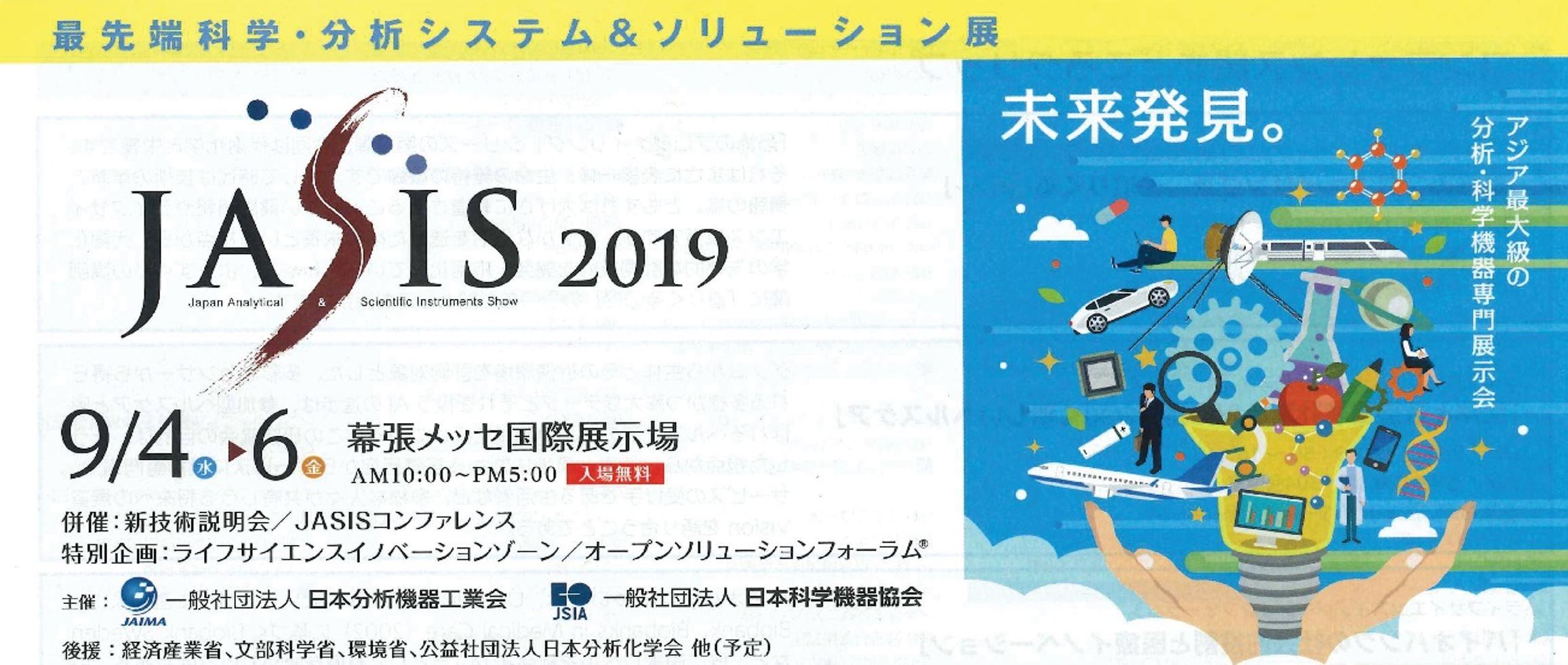 「JASIS 2019」アジア最大級の分析・科学機器専門展示会 2019年9月4日(水)~6日(金) 幕張メッセ国際展示場 AM10:00~PM5:00 入場無料