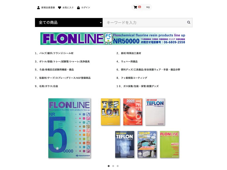 アットフロン事業部 新販売ページ トップページ画像