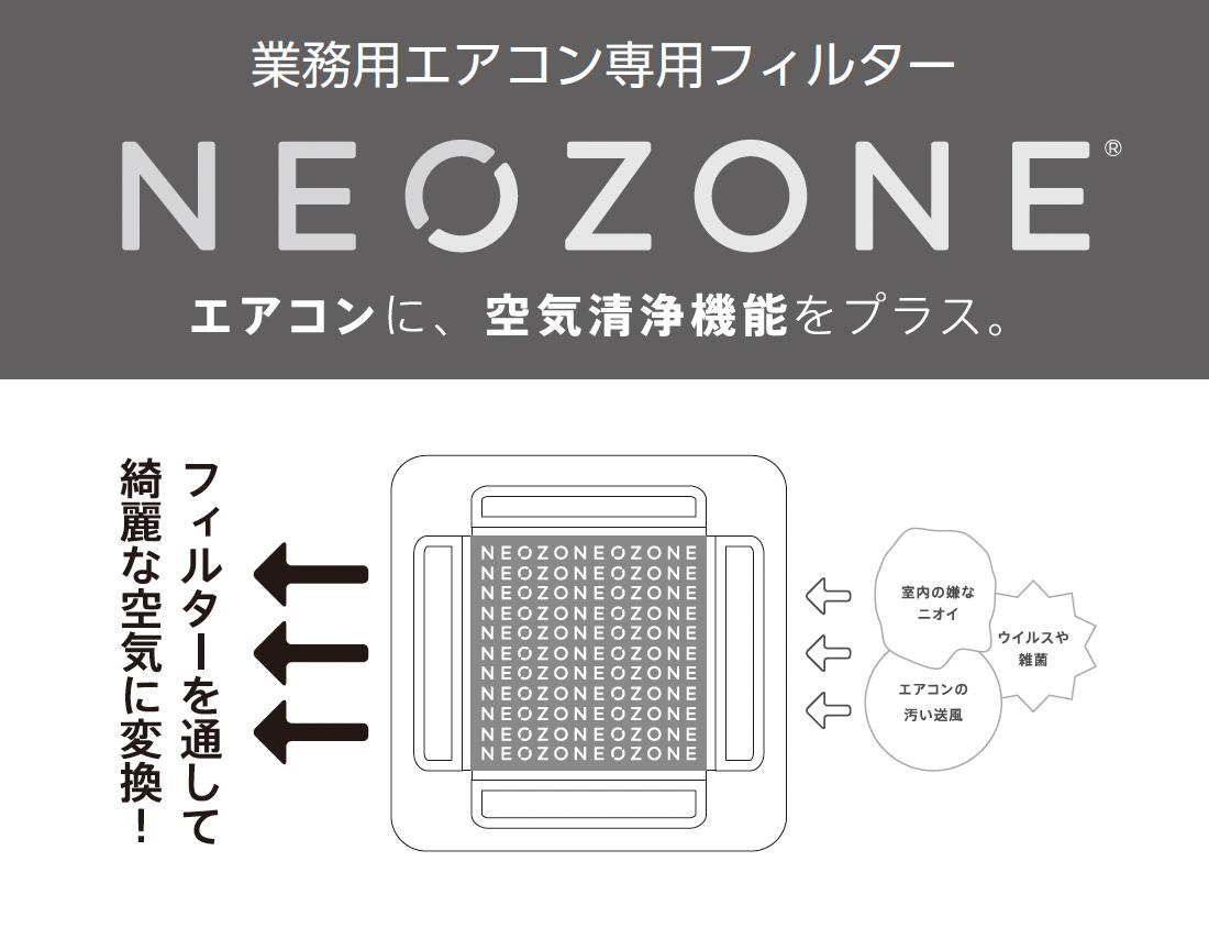 業務用エアコン専用フィルター NEOZONE®︎ エアコンに、空気清浄機能をプラス。