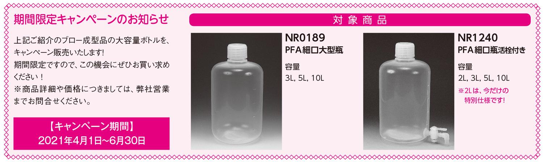 対象商品 NR0189 PFA細口大型瓶 NR1240 PFA細口瓶活栓付き