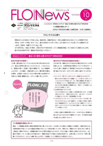 Flon News 2021年10月号 表紙